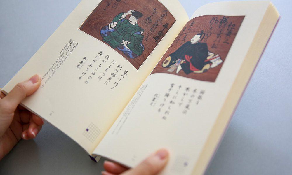 寺院 三十六歌仙 画集