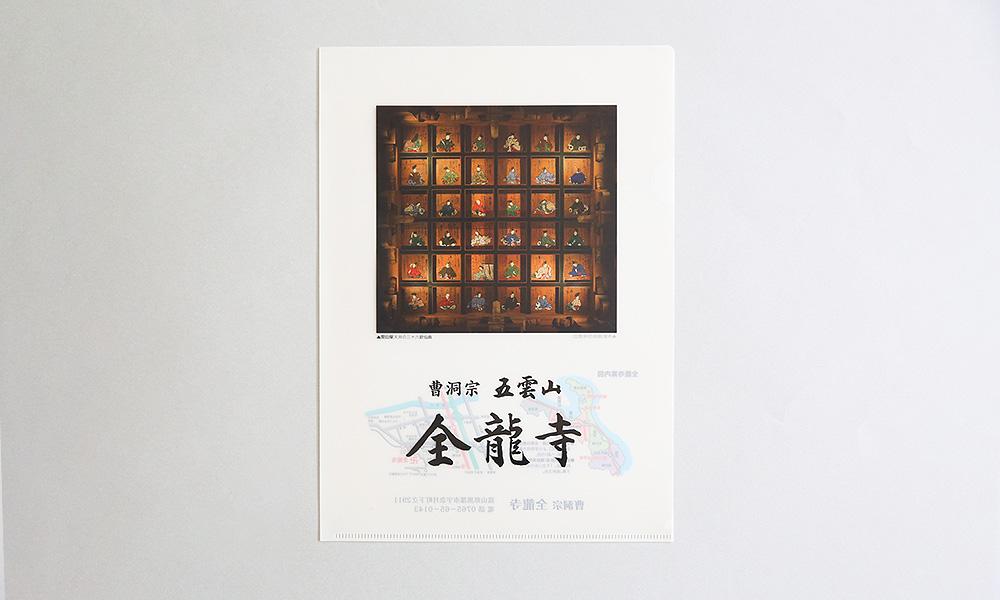寺院 クリアファイル