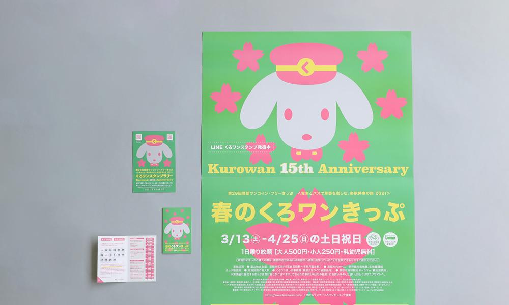 地方イベント ポスター&切符&スタンプカード