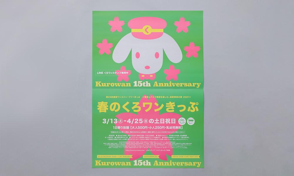 地方イベント ポスター
