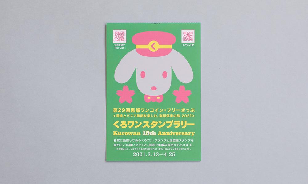 地方イベント スタンプカード
