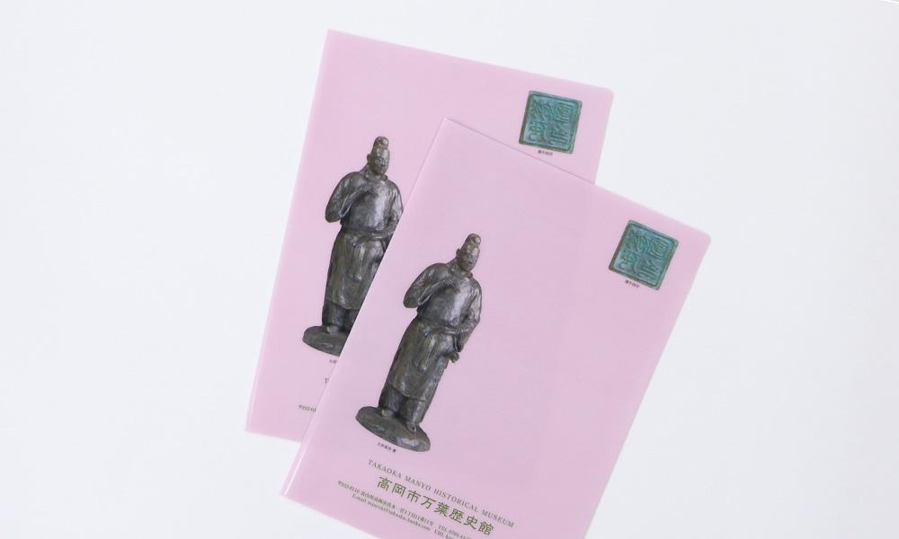 歴史博物館 A5 ポケット型クリアファイル