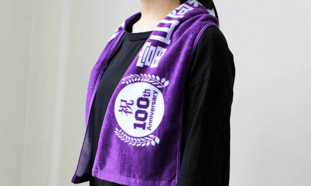 学校 部活動 周年記念 スポーツタオル