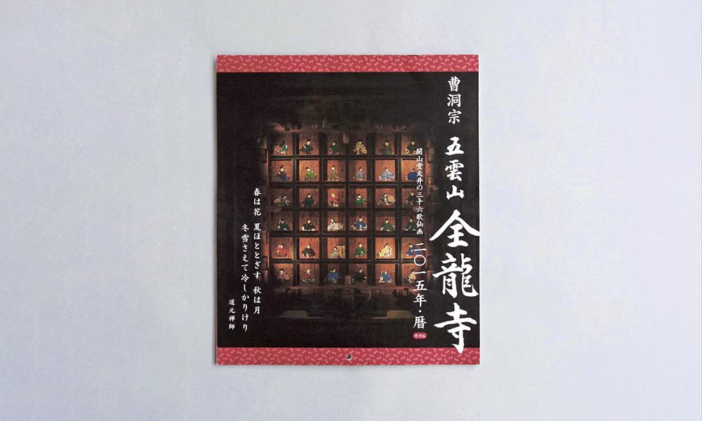 寺院 三十六歌仙 壁掛けカレンダー